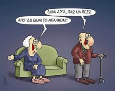 Funny Greek Quotes, Funny Picture Quotes, Funny Cartoons, Funny Memes, Jokes, Funny Shit, Funny Cute, Hilarious, Clever Quotes