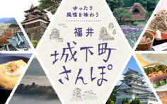 【特集】ゆったり風情を味わう 福井城下町さんぽ