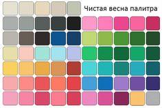 чистая весна палитра: 8 тыс изображений найдено в Яндекс.Картинках