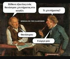 Funny Greek Quotes, Funny Quotes, Funny Memes, Jokes, Funny Shit, Funny Stuff, Ancient Memes, Lol, Motivation