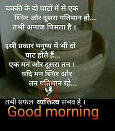 Morning Greetings Quotes, Morning Messages, Morning Quotes, Sufi Quotes, Hindi Quotes, Quotations, Qoutes, Emerson Quotes, Brother Quotes