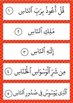 Such a clever idea Islamic Books For Kids, Islam For Kids, Kindergarten Learning, Preschool Classroom, Student Teaching, Teaching Kids, Learn Arabic Online, Learn Arabic Alphabet, Islamic Phrases