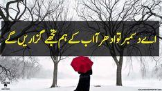 """Ay December - """"December Winter Poetry in Urdu 2 Lines"""": OnlineUrduPoetry Famous Poets, Urdu Poetry, Find Image, December, Winter, Winter Time, Famous Black Poets, Winter Fashion"""