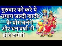 Quick Marriage, Marriage Astrology, Law Of Attraction Tips, Projects To Try, Lord, House Design, Workout, Youtube, Accessories