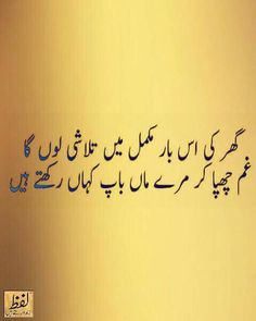 Saaadddiii Nice Poetry, My Poetry, Urdu Poetry, Urdu Quotes, Poetry Quotes, Quotations, Happy Quotes, Positive Quotes, Me Quotes
