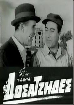 Old Movies, Funny Quotes, Greek, Cinema, Memories, Actors, Blog, Posters, Antiques