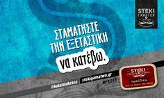 Σταματήστε την εξεταστική @kalalalakrasa - http://stekigamatwn.gr/f3343/