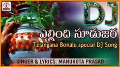 Telangana Bonalu Special Dj Songs. Listen to Yellindi Sudujara Telangana folk song. Telugu devotional Dj songs on Lallitha audios and videos. Bonalu or Mahankali bonalu is a Hindu Festival, Goddess Mahakali is worshipped.
