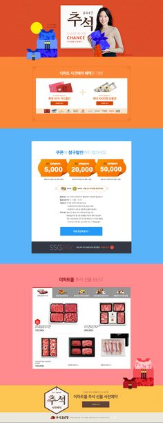 #2017년9월2주차 #ssg닷컴 #추석선물사전예약 www.ssg.com