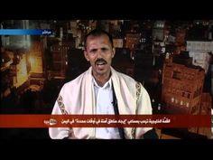 #موسوعة_اليمن_الإخبارية l قيادي حوثي بارز: سنسمح بدخول قوت الشرعية الى صنعاء لكن لدينا شرط.. (ماهو؟!)