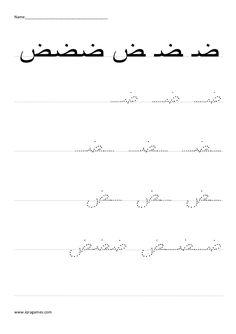 arabic alphabet sheen handwriting practice worksheet arabic pinterest worksheets arabic. Black Bedroom Furniture Sets. Home Design Ideas