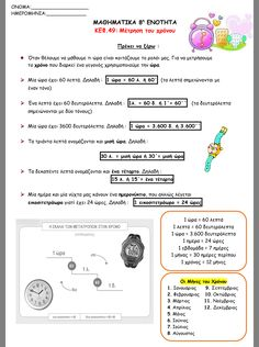 Maths, Greek, English, Education, English Language, Onderwijs, Learning, Greece