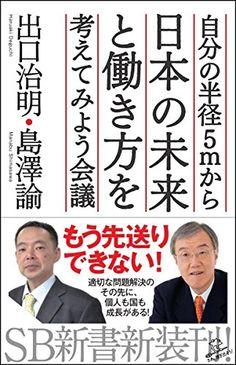 自分の半径5mから日本の未来と働き方を考えてみよう会議 (SB新書)   出口 治明 読了:2016年3月26日