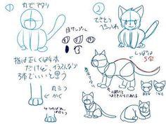 猫の描き方まとめ - NAVER まとめ Art Drawings, Drawing Art, Diagram, Words, Cats, Google, Drawings, Gatos, Cat