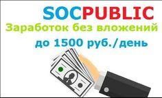 SocPublic — один из лучших русских буксов-почтовиков. Вас ждут тысячи заданий (небольших поручений рекламодателей) на любой вкус и цвет, делайте всё, что и раньше, на любимых сайтах и в соц. сетях, но теперь ещё и за деньги! Чем выше ваша активность в проекте тем выше ваши реферальные и партнёрские проценты (до 60% с рефералов), тем больше перед вами открывается возможностей. Уникальная система уровней и достижений!!!