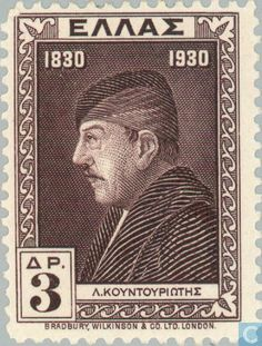 1930 - 100 years of independence 3 - stamp - Greece Year Of Independence, Greek History, You Are The World, Stamp Collecting, Postage Stamps, Art Forms, Street Art, Old Things, 1930s