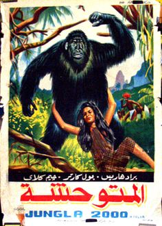 King of Kong Island (1968)Directed by: Roberto Mauri~Starring:Brad Harris, Esmeralda Barros, Marc Lawrence, Adriana Alben