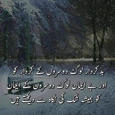Poetry Quotes, Hindi Quotes, Urdu Poetry, Quotations, Qoutes, Urdu Thoughts, Good Thoughts, Islamic Messages, Islamic Quotes