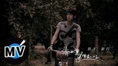 李玉璽 Dino Lee - 放下, 旅行 Let Go, Travel (官方版MV) - 偶像劇「再說一次我願意」片尾曲