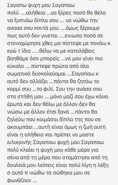 Καλημέρα ❤️ Greek Quotes, Some Words, Couple Goals, Dragon, Lovers, Smile, Dragons, Relationship Goals, Laughing