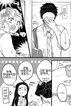핫산재업)수충사연+이노아오-귀멸의 칼날 갤러리 커뮤니티 ...