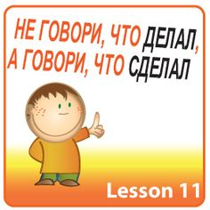 Course of Russian language: Lesson 11 - Learn Russian for Free