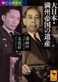 昭和の妖怪・岸信介と孫・安倍晋三の違いは隔世的な違い