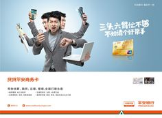 Red Plus - Davide Bellocchio - Pingan Insurance - JWT Shanghai