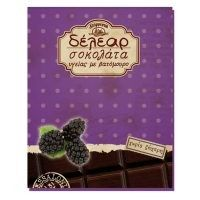 Σοκολάτα Υγείας με Βατόμουρο Χωρίς Ζάχαρη - 75g Food, Hoods, Meals