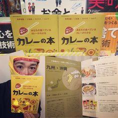 カリスマカレーライターはぴいさんのカレーの本の九州沖縄のページにチキン南蛮カレーとカレー倶楽部ルウが紹介されてルウ!