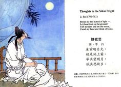 Poem: Thoughts in the Silent Night by Li Bai