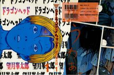 Dragon Head: ristampa della Panini Comics. Il 31 luglio tornerà in Italia un manga elettrizzante, un gioiello traumatizzante partorito da Minetaro Mochizuki.
