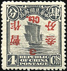 Rare world stamps | youcoll.com - the working environment for collectors and researchers.