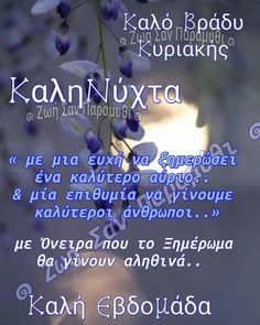 Greek Quotes, Good Night, Life Quotes, Photography, Decor, Art, Nighty Night, Quotes About Life, Art Background