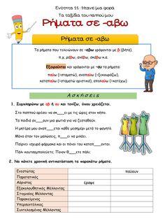 Grammar, Greek, Education, School, Onderwijs, Learning, Greece