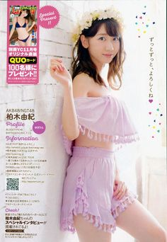 柏木由紀 - Yuki Kashiwagi - Yukirin - #AKB48 #Team B #NGT48 #TeamN #Yukirin #rain #idol #jpop