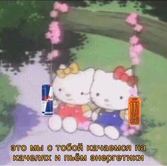 Art Diary, Love Days, This Is Love, Cute Memes, Monster Energy, Sanrio, Energy Drinks, Cute Art, Snoopy