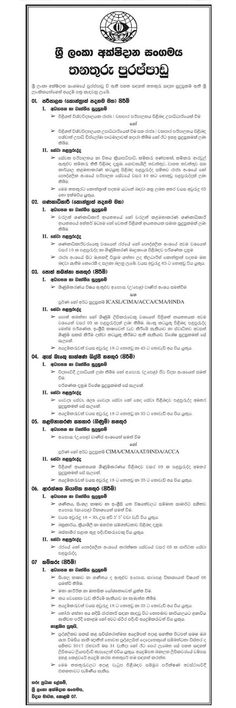 Sri Lankan Government Job Vacancies at Ministry of Irrigation - radiographer resume