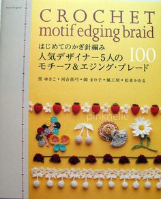 Total 100 Patterns of Crochet motif edging braid At the end of the book, Basic Technique Lessons, using diagrams with crochet symbols. Crochet Books, Crochet Art, Crochet Motif, Crochet Stitches, Free Crochet, Crochet Patterns, Crochet Edgings, Japanese Crochet, Crochet Symbols