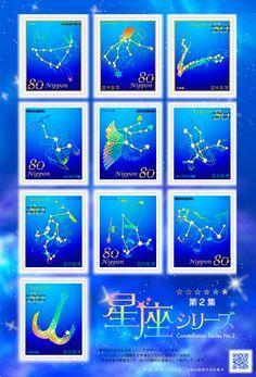 特殊切手「星座シリーズ 第2集」の発行 - 日本郵便