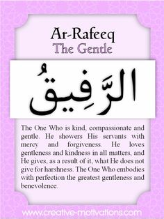 The 99 Countdown-- Day 73: Ar Rafeeq. Follow on Facebook: http://on.fb.me/O4NQE7 --or-- http://on.fb.me/1hZhhCF