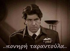 Greek Memes, Funny Greek Quotes, Funny Picture Quotes, Funny Pictures, Funny Quotes, Funny Pics, Just For Laughs, Funny Moments, Picture Video