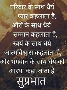 Morning Images In Hindi, Hindi Good Morning Quotes, Good Morning Prayer, Love Quotes In Hindi, Morning Greetings Quotes, Happy Morning, Good Morning Motivational Messages, Some Inspirational Quotes, Motivational Picture Quotes