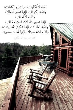 Beautiful Islamic Quotes, Beautiful Arabic Words, Islamic Inspirational Quotes, Arabic Love Quotes, Romantic Love Quotes, Wisdom Quotes, True Quotes, Qoutes, Arabic Poetry
