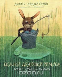 """Книга """"Сказки дядюшки Римуса. Братец Кролик — рыболов"""" Джоэль Чандлер Харрис - 341rub"""