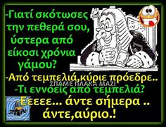Από τεμπελιά ... Funny Greek, Things To Think About, Funny Quotes, Cartoons, Jokes, Lol, Facts, My Love, Funny Phrases