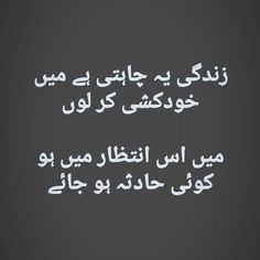 Motivational Quotes In Urdu, Poetry Quotes In Urdu, Love Quotes In Urdu, Love Picture Quotes, Urdu Poetry Romantic, Love Poetry Urdu, Self Love Quotes, Urdu Quotes, Music Quotes