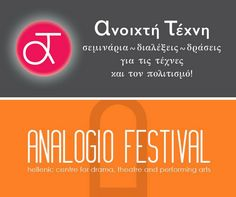 Συνεργασία με το διεθνούς εμβέλειας Αναλόγιο Φεστιβάλ.