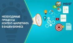 Необходимые процессы контент–маркетинга в вашем бизнесе (часть 3) http://migbusiness.ru/process-content-marketing?utm_content=buffere8d9d&utm_medium=social&utm_source=pinterest.com&utm_campaign=buffer