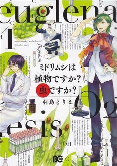 ミドリムシは植物ですか? 虫ですか? I (B's-LOG COMICS):Amazon.co.jp:本